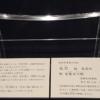 「日本刀の美」展 銘友成・解説
